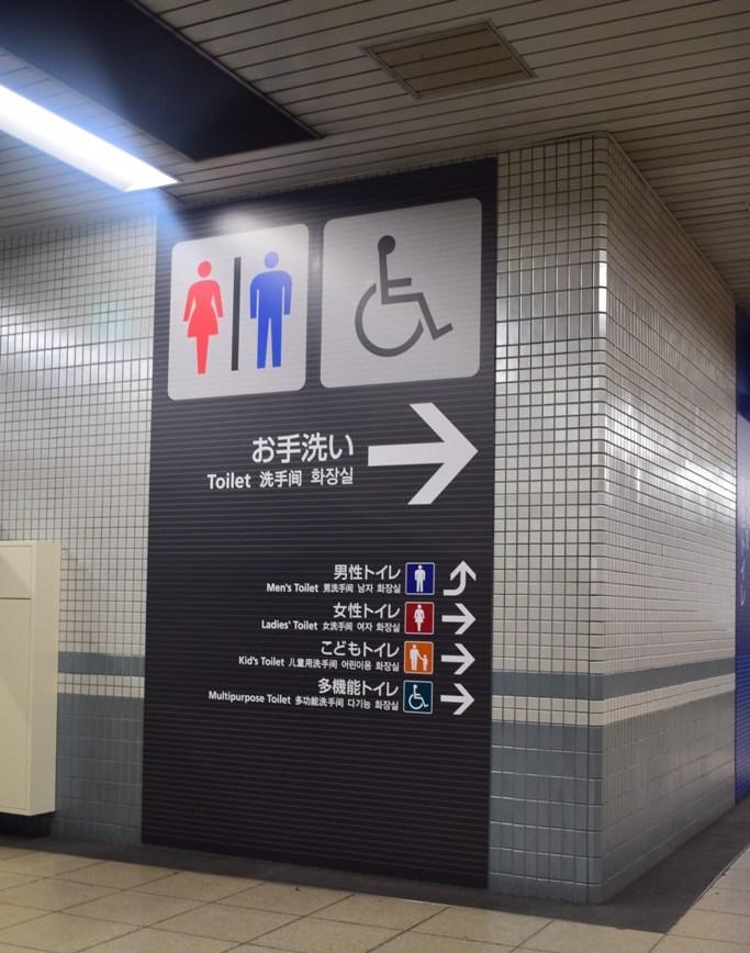Ada yang Unik di Toilet Umum Negeri Sakura
